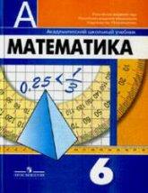 Дорофеев Г.В., Шарыгин И.Ф., Суворова С.Б. и др. Математика. 6 класс