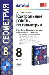 Мельникова Н.Б. Геометрия. 8 класс. Контрольные работы