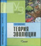 Северцов А.С. Теория эволюции