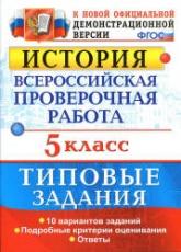 Гевуркова Е.А. ВПР. История. 5 класс. Типовые задания