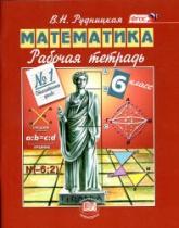 Рудницкая В.Н. Математика. 6 класс. Рабочая тетрадь. В 2 частях