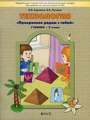Куревина О.А., Лутцева Е.А. Технология. 2 класс