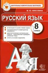 Никулина М.Ю. Русский язык. 8 класс. Контрольные измерительные материалы