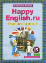 Кауфман К.И., Кауфман М.Ю. Happy English.ru. 5 класс. (4-й год обучения) Книга для учителя