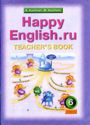 Кауфман К.И., Кауфман М.Ю. Happy English.ru. 6 класс. Книга для учителя
