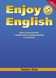 Биболетова М.З. и др. Enjoy English. 5 класс. Книга для учителя