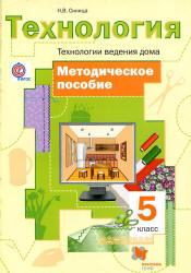 Синица Н.В. Технология. Технологии ведения дома. 5 класс. Методическое пособие