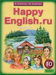 Кауфман К.И., Кауфман М.Ю. Happy English.ru. Учебник для 10 класс