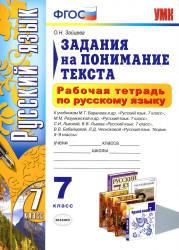 Зайцева О.Н. Рабочая тетрадь по русскому языку. Задания на понимание текста. 7 класс
