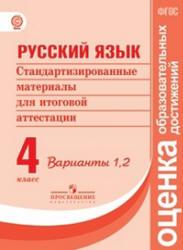 неизвестно Русский язык. 4 класс. Стандартизированные материалы для итоговой аттестации - Варианты 1, 2.