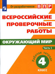 Мишняева Е.Ю., Рохлов В.С. и др. ВПР. Окружающий мир. 4 класс. Рабочая тетрадь в 2 частях
