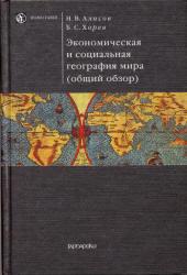 Алисов Н.В., Хорев Б.С. Экономическая и социальная география мира (общий обзор)