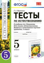 Воронина Г.А. Естествознание. 5 класс. Тесты к учебнику Плешакова А.А., Сонина Н.И.