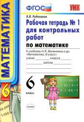 Рудницкая В.Н. Математика. 6 класс. Рабочие тетради для контрольных работ к учебнику Виленкина Н.Я. и др.