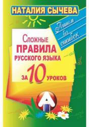 Сычева Н. Сложные правила русского языка за 10 уроков