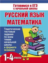 Нянковская Н.Н., Танько М.А. Русский язык и математика. 1-4 классы. Тематические тестовые задания