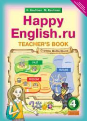 Кауфман К.И., Кауфман М.Ю. Happy English.ru. 4 класс. Книга для учителя