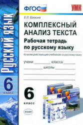 Ерохина Е.Л. Комплексный анализ текста. Рабочая тетрадь по русскому языку. 6 класс