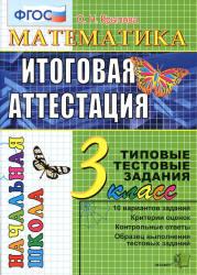 Крылова О.Н. Математика. Итоговая аттестация. 3 класс. Типовые тестовые задания