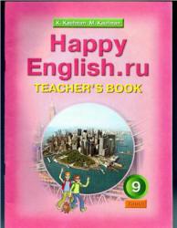 Кауфман К.И., Кауфман М.Ю. Happy English.ru. 9 класс. Книга для учителя