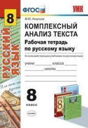 Никулина М.Ю. Комплексный анализ текста. Рабочая тетрадь по русскому языку. 8 класс