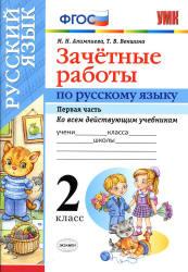 Алимпиева М.Н., Векшина Т.В. Зачетные работы по русскому языку. 2 класс. В 2 частях