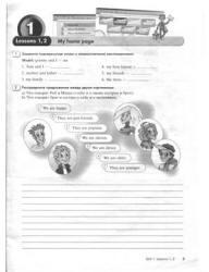 Кауфман К.И., Кауфман М.Ю. Happy English.ru. 5 класс. (4-й год обучения) Рабочая тетрадь. В 2 частях