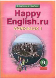 Кауфман К.И., Кауфман М.Ю. Happy English.ru. 9 класс. Рабочие тетради