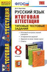 Хаустова Д.А. Русский язык. 8 класс. Итоговая аттестация. Типовые тестовые задания