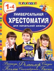 неизвестно Универсальная хрестоматия для начальной школы. 1-4 классы.