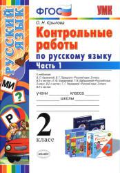 Крылова О.Н. Контрольные работы по русскому языку. 2 класс. В 2 частях