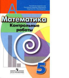 Кузнецова Л.В., Минаева С.С. и др. Математика. 5 класс. Контрольные работы