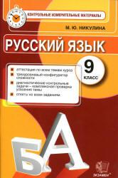 Никулина М.Ю. Русский язык. 9 класс. Контрольные измерительные материалы