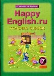 Кауфман К.И., Кауфман М.Ю. Happy English.ru. 7 класс. Книга для учителя
