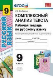 Влодавская Е.А. Рабочая тетрадь по русскому языку. 9 класс. Комплексный анализ текста