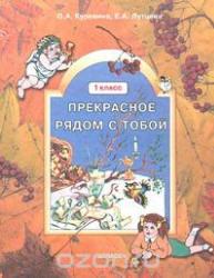 Куревина О.А., Лутцева Е.А. Технология. 1 класс