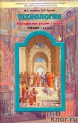 Куревина О.А., Лутцева Е.А. Технология. 4 класс