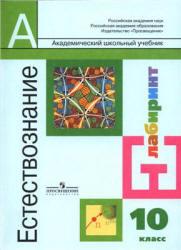 Алексашина И.Ю. и др. Естествознание. Учебник для 10 класса. Базовый уровень