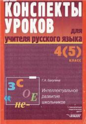 Бакулина Г.А. Конспекты уроков для учителя русского языка. 4(5) класс
