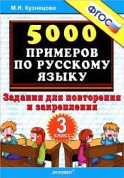 Кузнецова М.И. 5000 примеров по русскому языку. Задания для повторения и закрепления. 3 класс