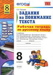 Зайцева О.Н. Рабочая тетрадь по русскому языку. Задания на понимание текста. 8 класс