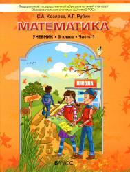 Козлова С.А., Рубин А.Г. Математика. 5 класс. Учебник в 2 частях