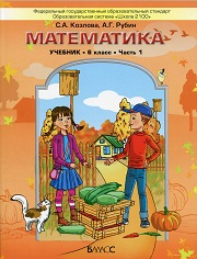 Козлова С.А., Рубин А.Г. Математика. 6 класс. Учебник в 2 частях