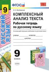 Влодавская Е. А. Комплексный анализ текста. Рабочая тетрадь по русскому языку. 9 класс