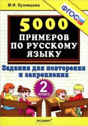 Кузнецова М.И. 5000 примеров по русскому языку. Задания для повторения и закрепления. 2 класс