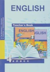 Тер-Минасова С.Г., Узунова Л.М. и др. Английский язык. 4 класс. Книга для учителя