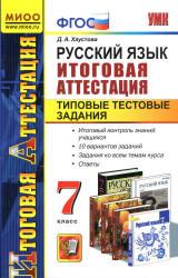 Хаустова Д.А. Русский язык. 7 класс. Итоговая аттестация. Типовые тестовые задания