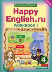 Кауфман К.И., Кауфман М.Ю. Happy English.ru. 4 класс. Рабочая тетрадь. В 2 частях