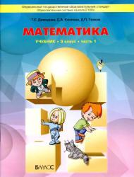 Демидова Т.Е., Козлова С.А., Тонких А.П. Математика. 3 класс. Учебник в 3 частях