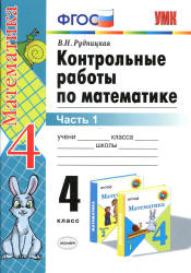 Моро М.И. и др. Рудницкая В.Н. Контрольные работы по математике. 4 класс к учебнику